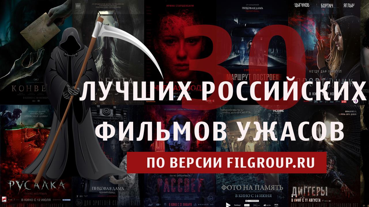30 лучших российских фильмов ужасов