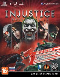 Injustice: Gods Among Us обложка