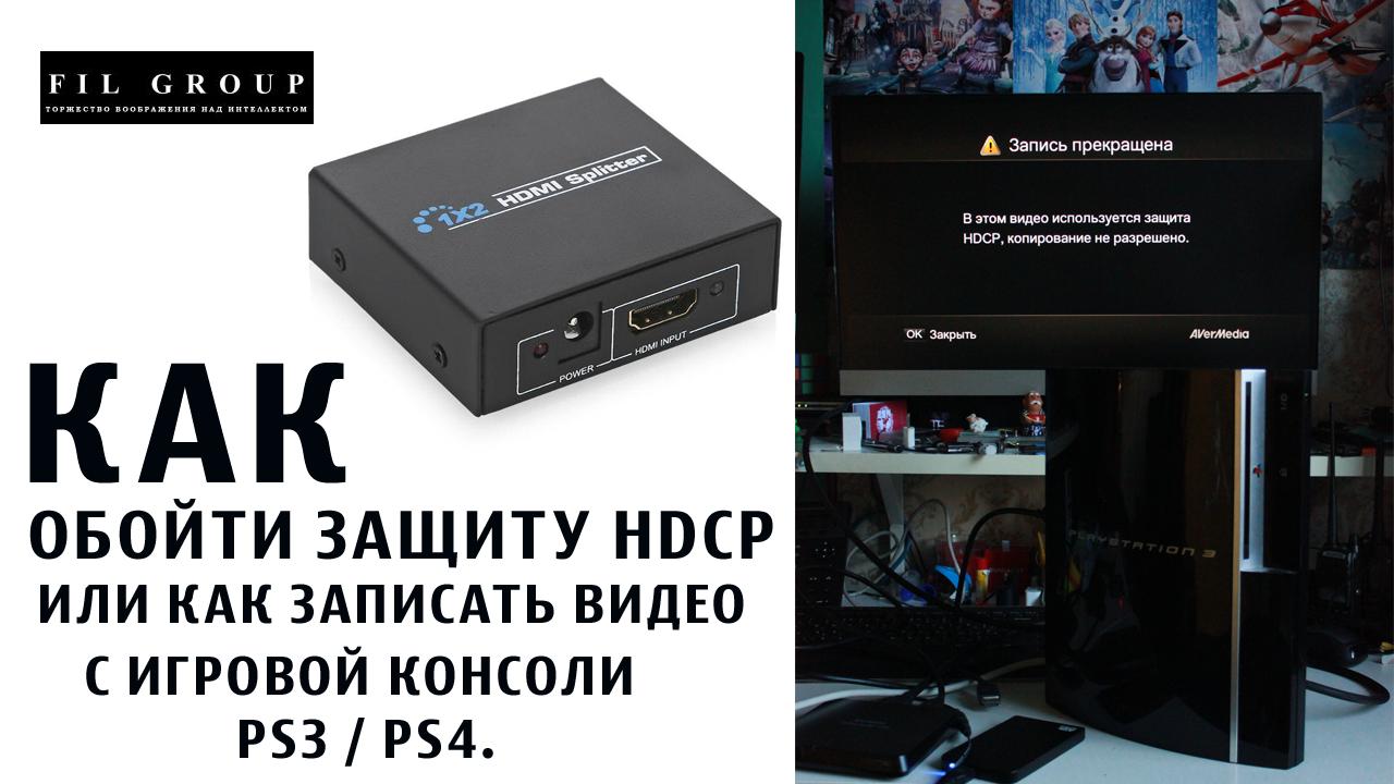 Как обойти защиту DHCP и записать видео с приставки PS3 или PS4