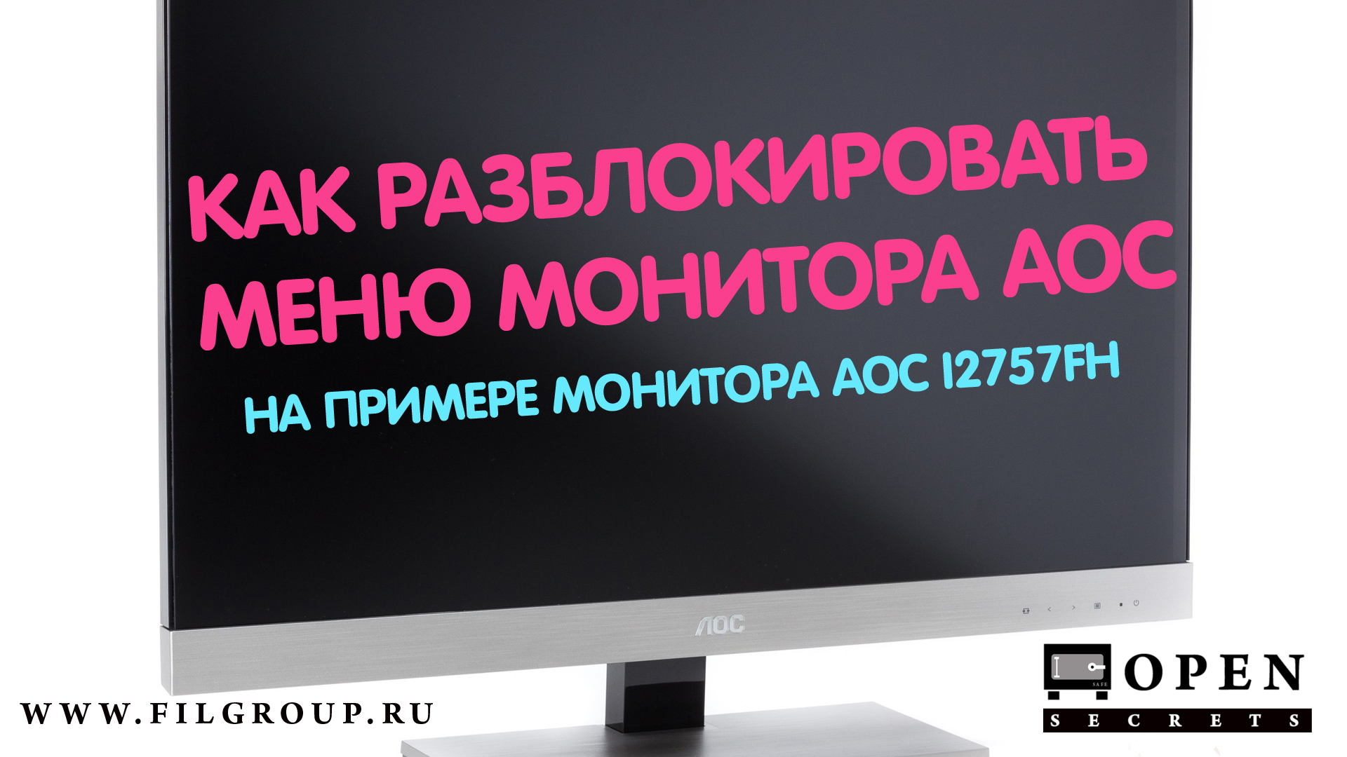 Как разблокировать меню монитора AOC I2757Fh