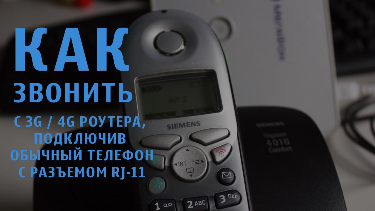 Как звонить с 3G или 4G маршрутизатора с разъемом RJ-11