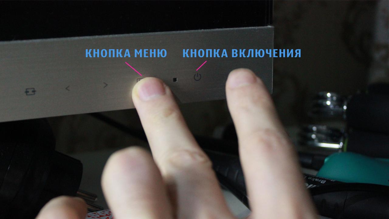Кнопки монитора AOC I2757Fh