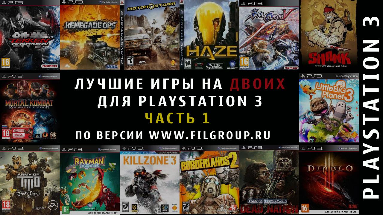 Лучшие игры на двоих для PS3 часть 1