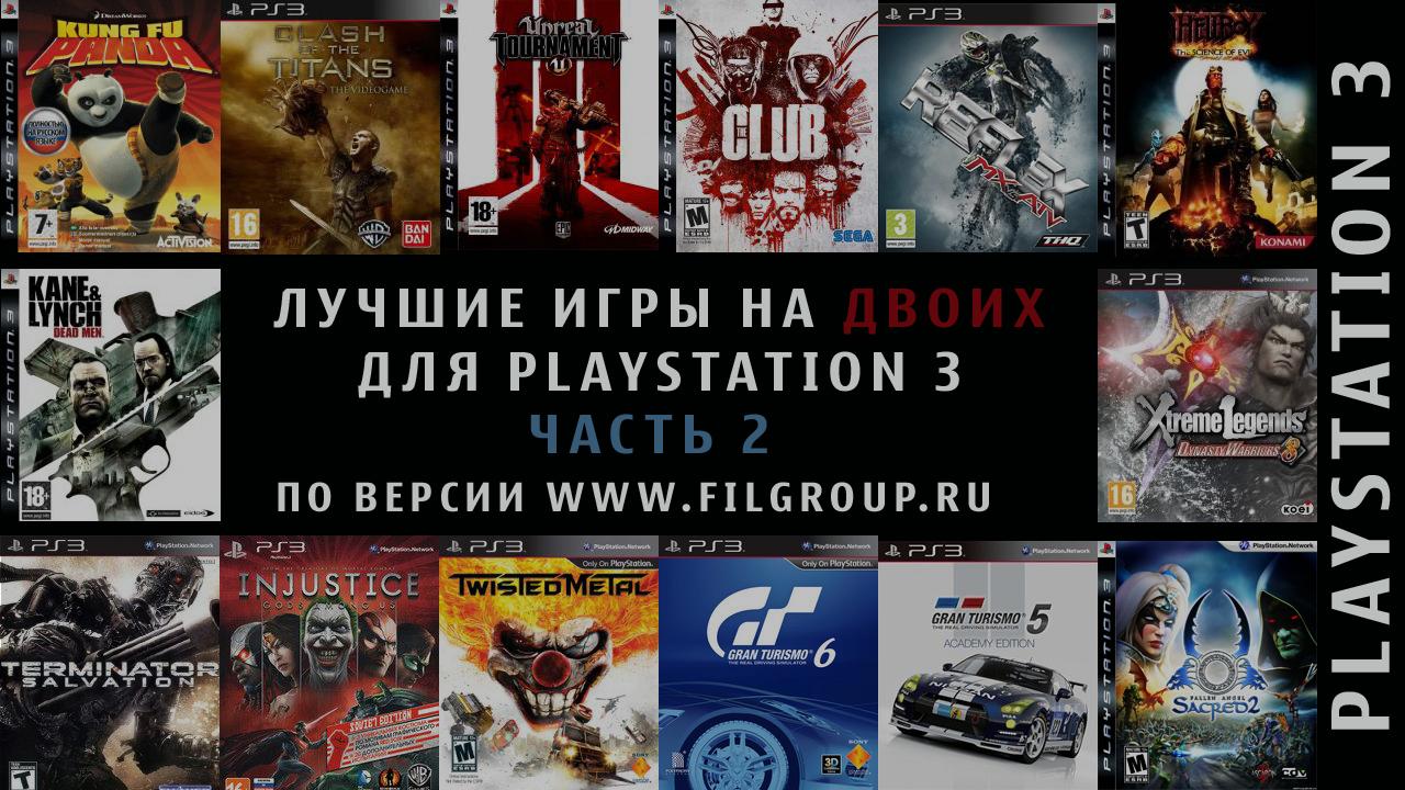 Лучшие игры на двоих для Playstation 3 часть 2