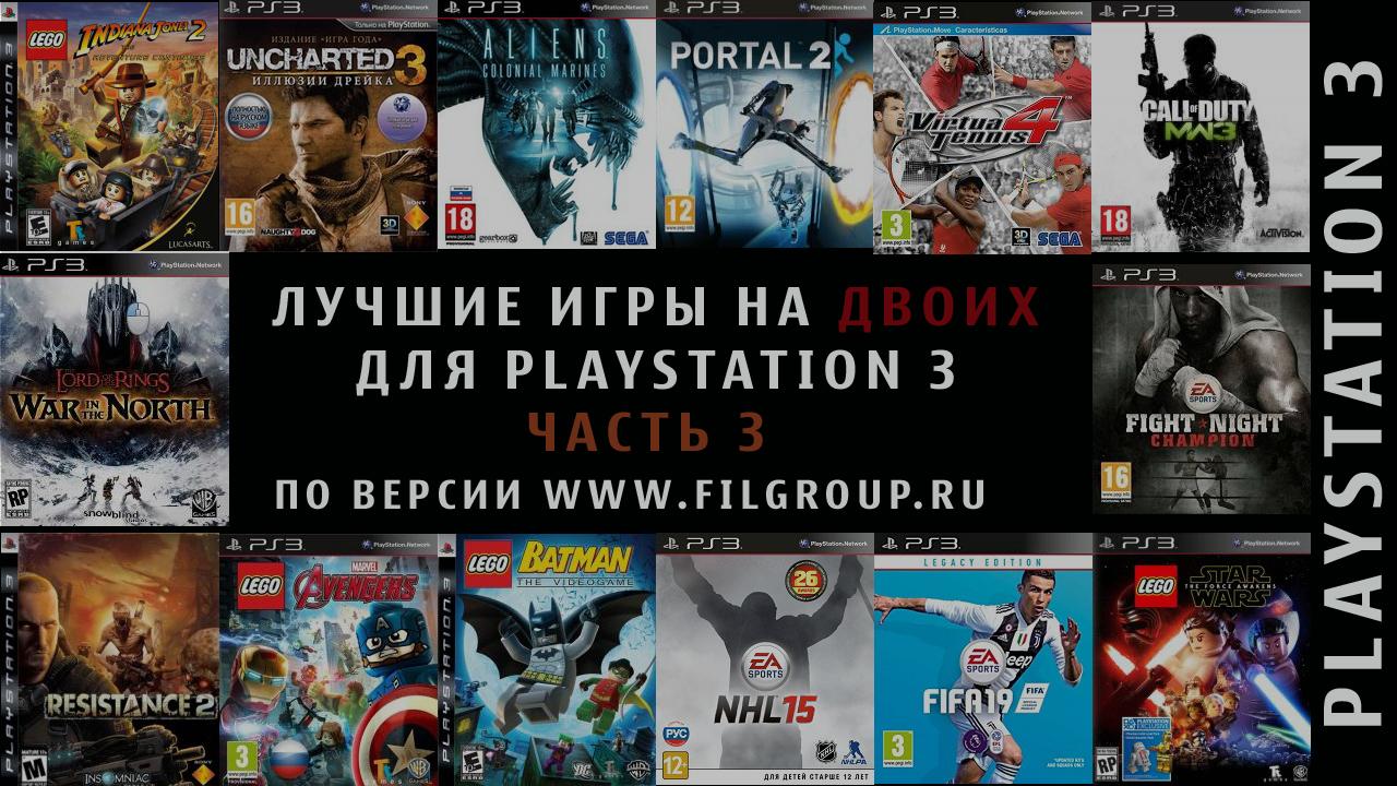 Лучшие игры на двоих для Playstation 3 часть 3
