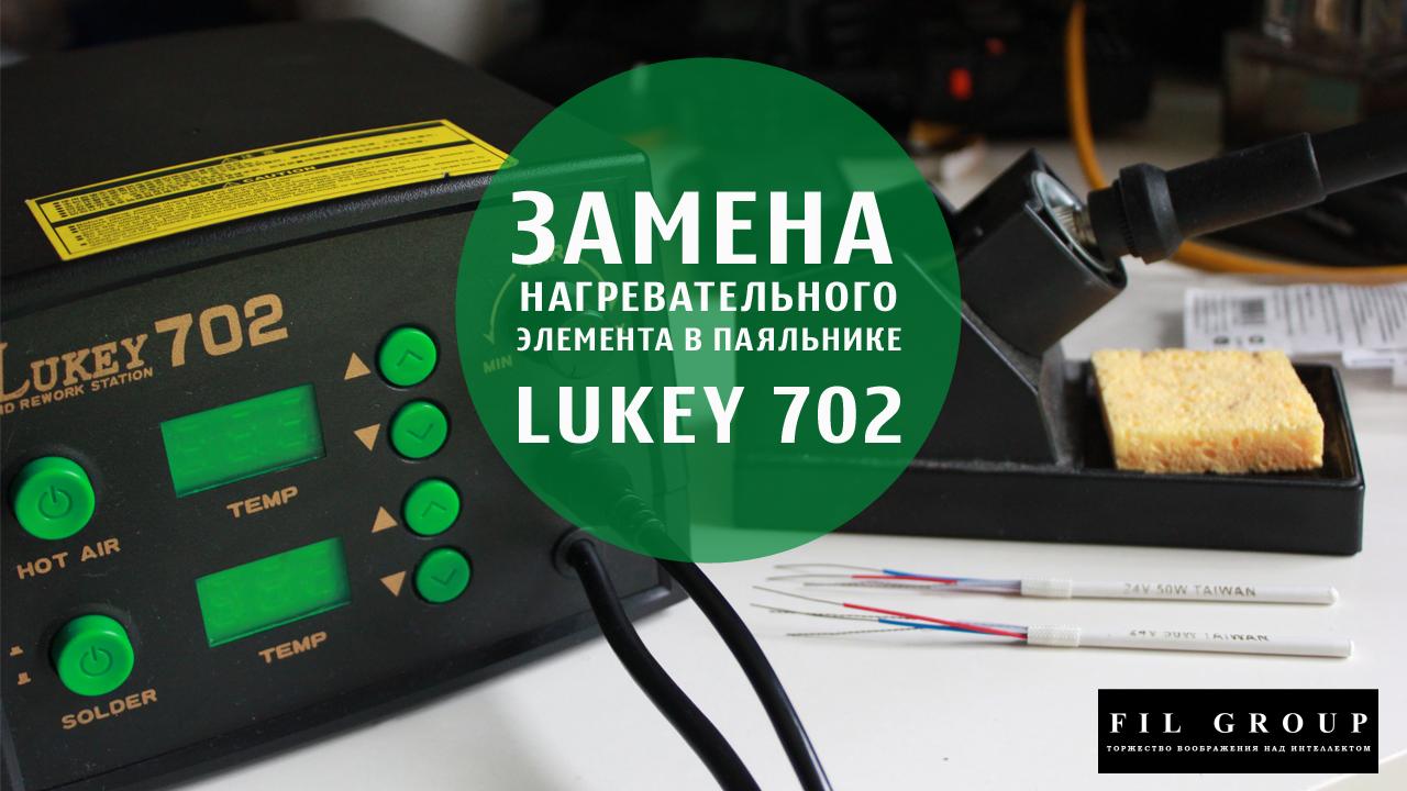 Замена нагревательного элемента в паяльнике Lukey 702