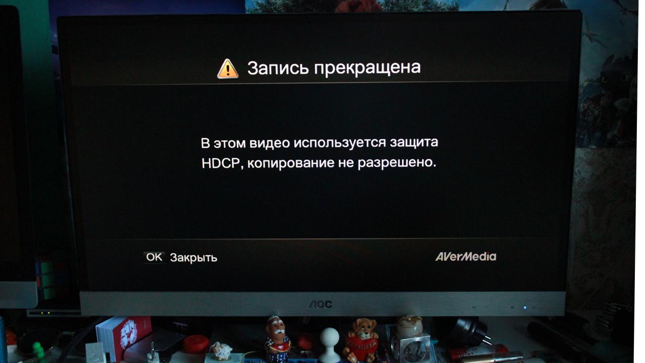 Защита HDCP