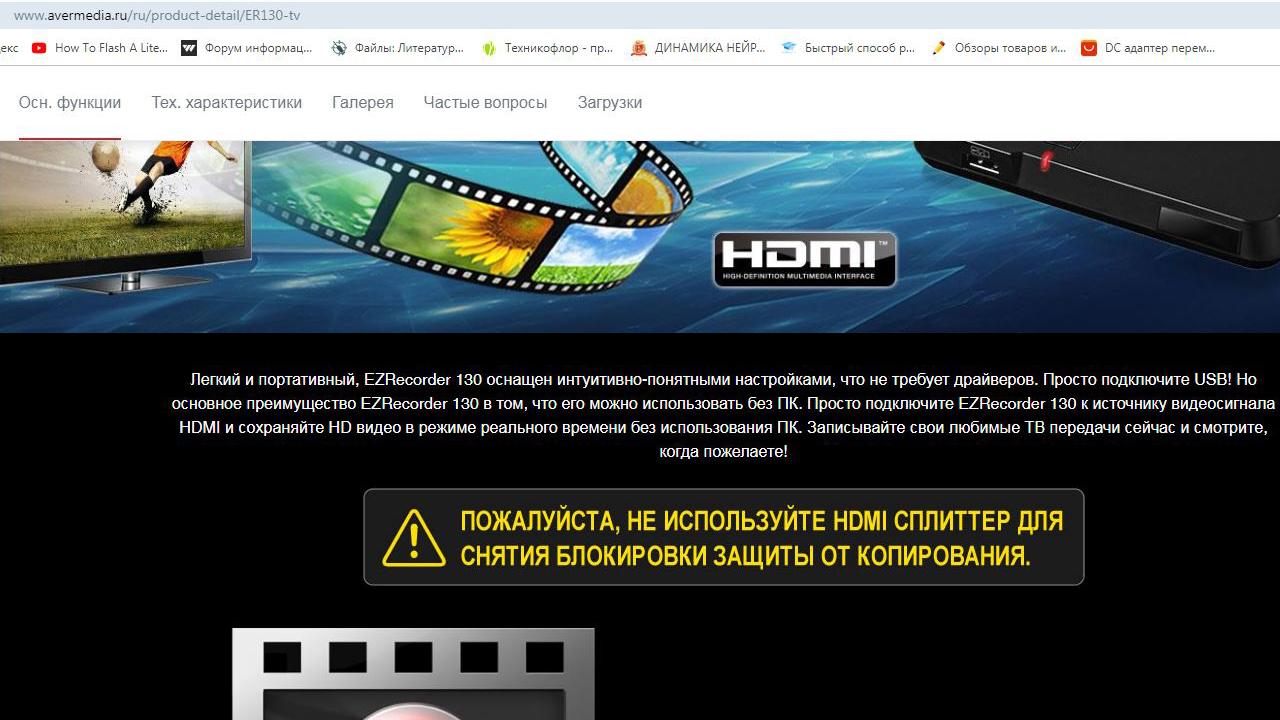 avermedia не используйте сплиттер для обхода HDCP