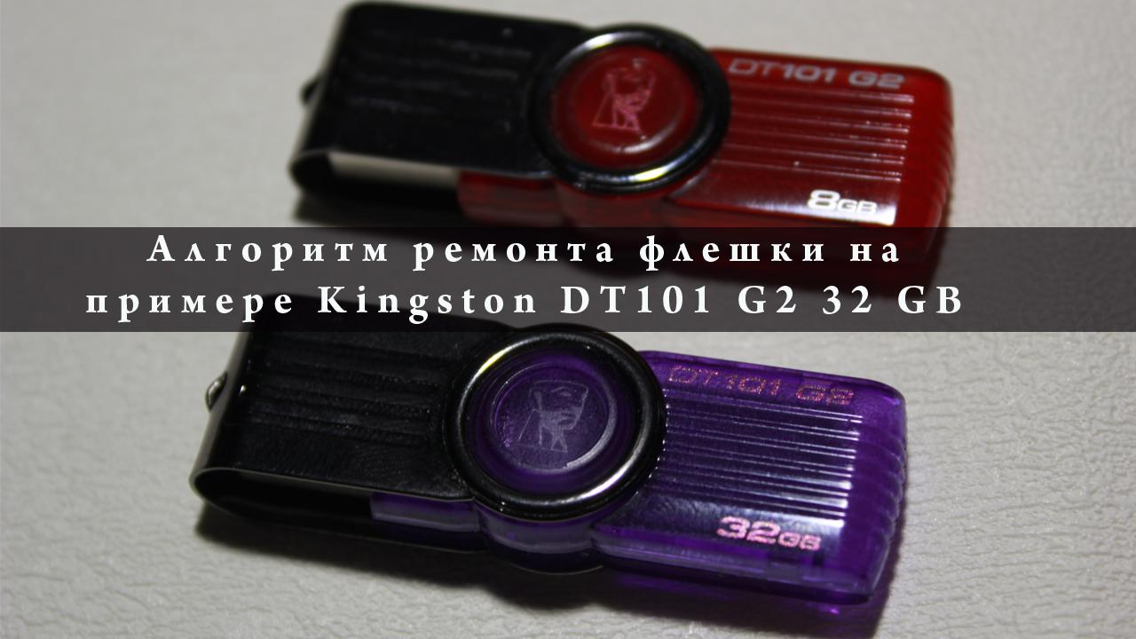 Алгоритм ремонта флешки Kingston DT101 G2 32GB