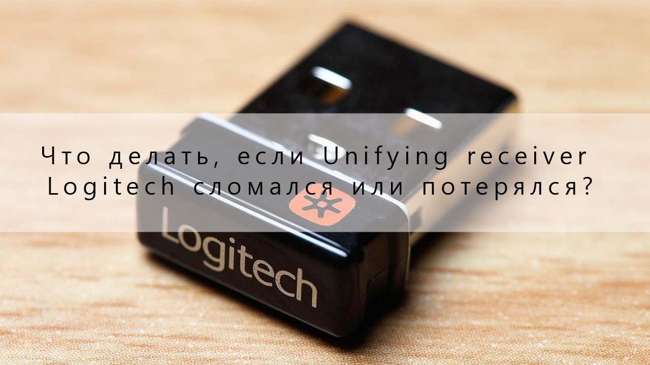 Что делать если сломался или потерялся Unifying receiver 1