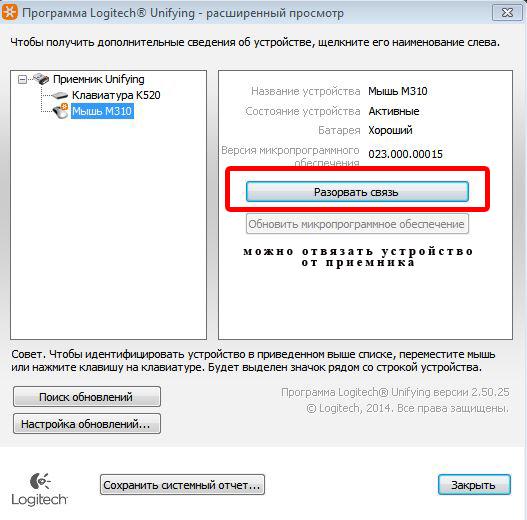 программа Logitech Unifying отвязать устройство