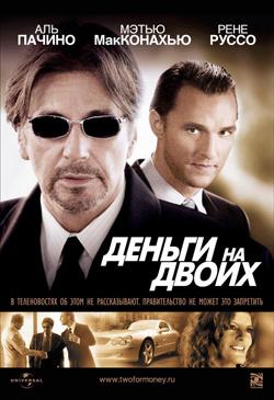 Фильм деньги на двоих