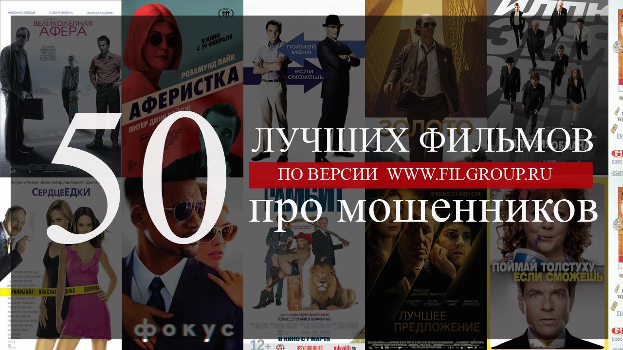 100 лучших фильмов про мошенников и аферистов